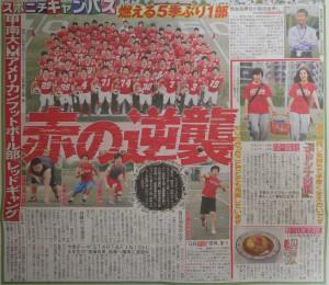 スポーツニッポン20160607赤の逆襲